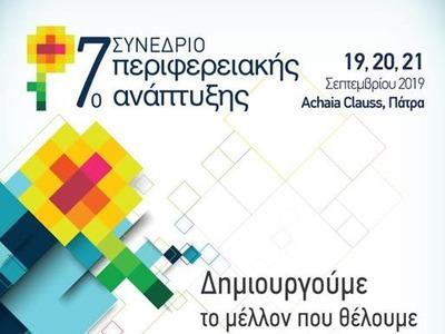 Το 7ο Συνέδριο Περιφερειακής Ανάπτυξης στην Πάτρα