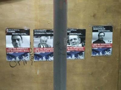 Τέσσερις συλλήψεις σε Κοζάνη και Γρεβενά για αφίσες με τα πρόσωπα βουλευτών