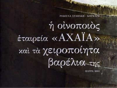 Η «Achaia Clauss» ταξιδεύει στην Αθήνα