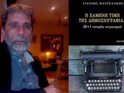 """Παρουσιάζεται στο Πολύεδρο, στην Πάτρα το βιβλίο """"Η χαμένη τιμή της δημοσιογραφίας"""""""