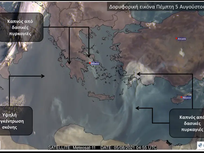 Meteo: Δορυφορική εικόνα από τη διασπορά...
