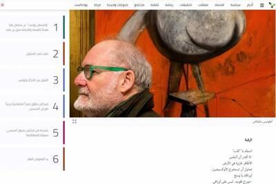 Ποιήματα του Αντώνη Σκιαθά στα αραβικά