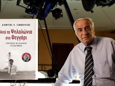 Ο Διονύσης Σιμόπουλος σε μία διάλεξη για την πορεία μας προς το διάστημα