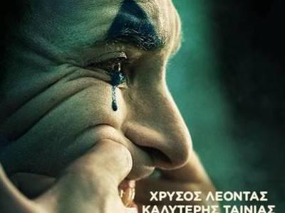 """Στις 3 Οκτωβρίου 2019 στην Ελλάδα ο """"Joker"""" - Χοακίν Φίνιξ"""