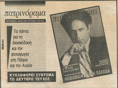 Το ιστορικό περιοδικό της Πάτρας, επιστρ...