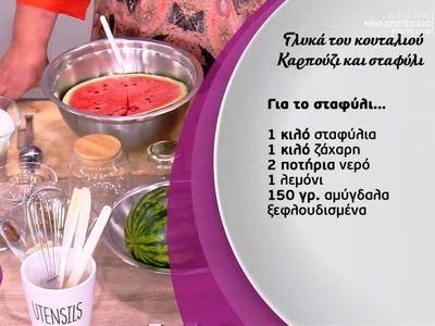 Η Μαρία Εκμεκτσίογλου μας τρελαίνει με γλυκό του κουταλιού καρπούζι και σταφύλι- ΒΙΝΤΕΟ