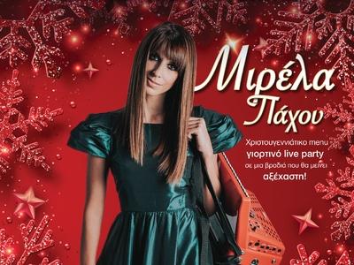 Christmas Reveillon με τη Μιρέλα Πάχου στο Royal