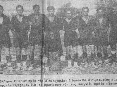 Η Παναχαϊκή εναντίον του Παναθηναϊκού το 1937
