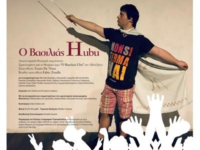 Η θεατρική παράσταση «Hubu Re» με Ιταλούς & Έλληνες ηθοποιούς με αναπηρία, το Σάββατο στην Αμαλιάδα