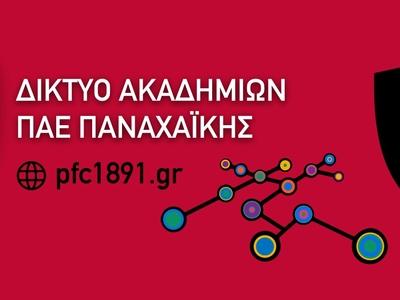 Ανοιχτή πρόσκληση της Παναχαϊκής στις ακαδημίες της Πάτρας