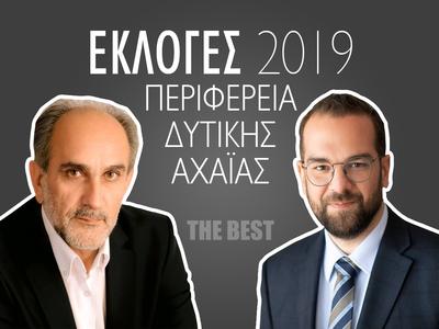 Φαρμάκης και Κατσιφάρας στο δεύτερο γύρο για την Περιφέρεια Δυτικής Ελλάδας