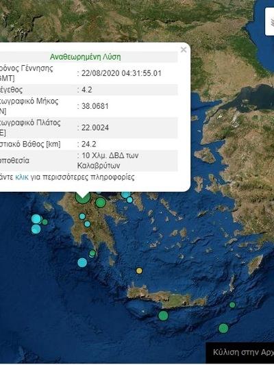 Σεισμός 4,2 Ρίχτερ κοντά στα Καλάβρυτα - Αισθητός και στην Ηλεία