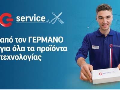 ΓΕΡΜΑΝΟΣ: Εξουσιοδοτημένο service σε νέες κατηγορίες προϊόντων τεχνολογίας