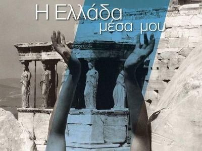 """Πάτρα: Απόψε η παράσταση """"Η Ελλάδα μέσα μου"""" από τη σχολή της Ρούλας Μαυριοπούλου"""