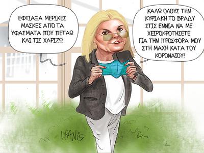 Οι μάσκες της Μαρέβα με τον πενάκι του... Dranis