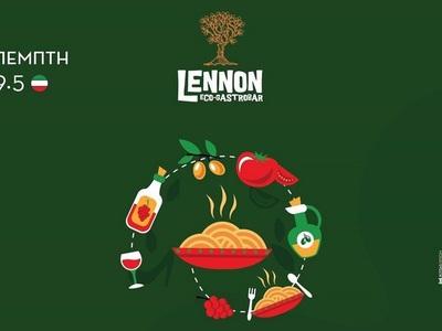 Αυτή την Πέμπτη, ταξιδεύουμε στην Ιταλία με το Lennon!