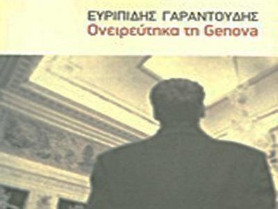 Ο κύκλος «Ημέρες ποίησης» συνεχίζεται με αφιέρωμα στον ποιητή Ευριπίδη Γαραντούδη