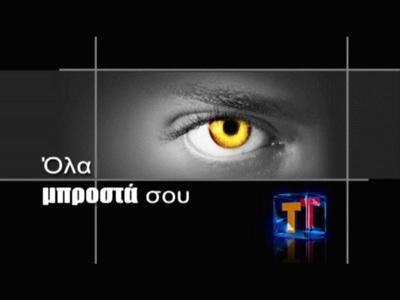 Ανανεωτική διάθεση στο νέο πρόγραμμα του Tele Time
