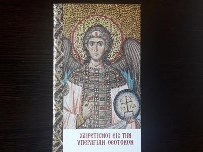 Ιερά παράκληση κάθε Παρασκευή στον Ιερό Μητροπολιτικό Ναό Φανερωμένης Αιγίου