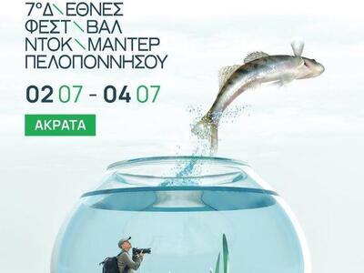 Το 7ο Διεθνές Φεστιβάλ Ντοκιμαντέρ Πελοπ...