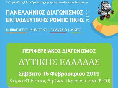 Ρεκόρ συμμετοχών στον διαγωνισμό εκπαιδευτικής Ρομποτικής που θα πραγματοποιηθεί το Σάββατο στην Πάτρα