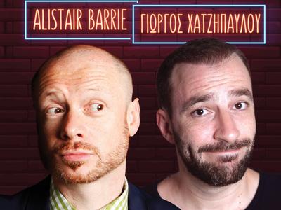 Απόψε στο Royal οι Alistair Barrie & Γιώργος Χατζηπαύλου σ' ένα σπέσιαλ Stand up comedy σώου