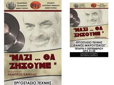 Εκδήλωση - αφιέρωμα στον Στέλιο Καζαντζί...