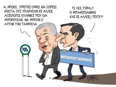 Μπακογιάννης, Ταχιάος και η μετονομασία του Μετρό με το πενάκι του Dranis