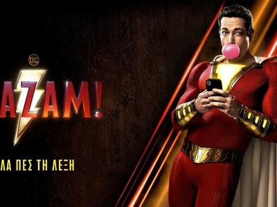 Έρχεται 4 Απριλίου 2019 το «Shazam!» με ...