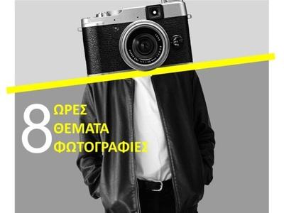 Πάτρα: Με τον Φωτομαραθώνιο ξεκινούν οι «Μέρες Φωτογραφίας» 2019