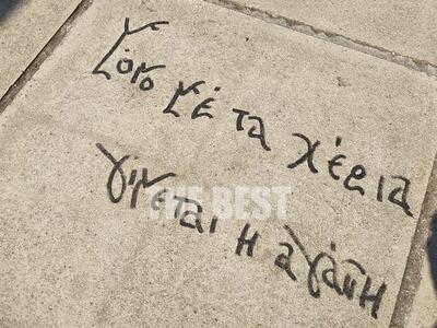 Το πεζοδρόμιο της Πάτρας που είναι γεμάτο ποίηση! ΦΩΤΟ