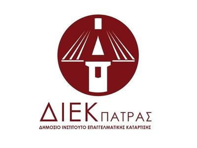 Πρόσκληση για υποψήφιους εκπαιδευτές στο ΔΙΕΚ Πάτρας –Έως 19 Αυγούστου οι αιτήσεις ηλεκτρονικά