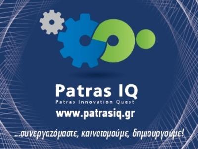 Πιο ψηλά ο πήχης για την φετινή PATRAS IQ