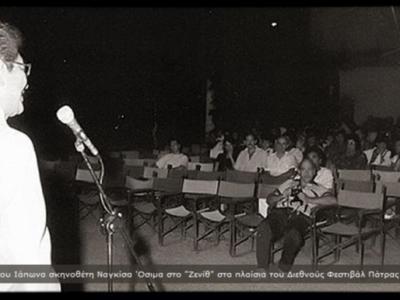 Ο Οσίμα στο Ζενίθ, στα 1987