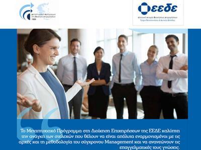 Executive Education -  Έναρξη του Μεταπτυχιακού Προγράμματος της ΕΕΔΕ για Στελέχη Επιχειρήσεων