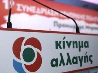 ΚΙΝΑΛ: Στη Δυτική Ελλάδα οι Ψηφιακές Περιοδείες