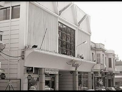 Σινέ Μαρί. Στη Φωκαίας (διακρίνεται η εξωτερική όψη του κτιρίου όπου άλλοτε στεγαζόταν ο κινηματογράφος)