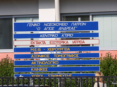 Ευχαριστήριο για γιατρούς και νοσηλευτές του Γενικού Νοσοκομείου Πατρών Άγ. Ανδρέας