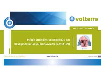 Η Volterra στηρίζει και κάνει τη ζωή χιλιάδων νοικοκυριών και επιχειρήσεων, ευκολότερη στην περίοδο της κρίσης