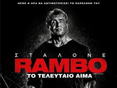 """Στις 26/9 έρχεται στην Ελλάδα το """"Rambo, To Τελευταίο Αίμα"""" με τον 70άρη πια Σταλόνε"""