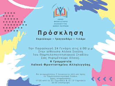 Πάρτι διοργανώνουν ο Δήμος Πατρέων & το Λαϊκό Φροντιστήριο Αλληλεγγύης