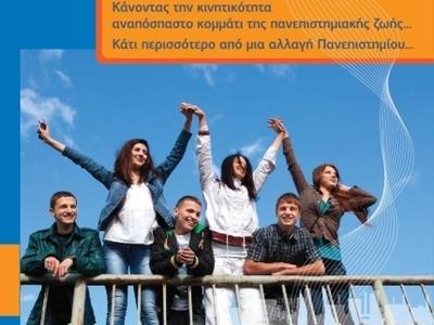 Έως τις 28/2 οι αιτήσεις των φοιτητών για το πρόγραμμα Erasmus+
