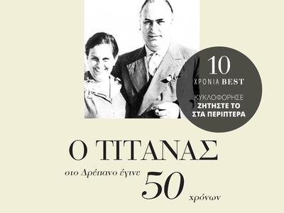 "O ""ΤΙΤΑΝΑΣ"" στο Δρέπανο έγινε 50 χρόνων - Αυτή είναι η ιστορία της οικογένειας Κανελλόπουλου σε Πάτρα και Αίγιο"