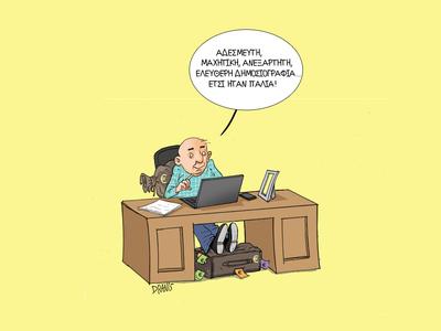 Δημοσιογραφία και κρατικές επιχορηγήσεις...