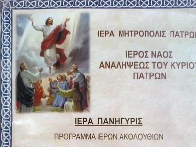 Πάτρα: Πανηγυρίζει την Πέμπτη ο ναός της Αναλήψεως στο Ψαροφάι