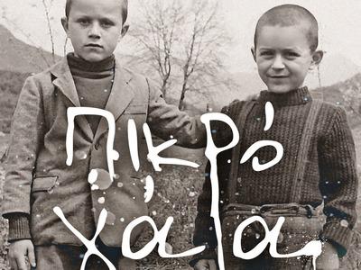 Παρουσιάζεται στην Πάτρα το νέο βιβλίο του Μένιου Σακελλαρόπουλου