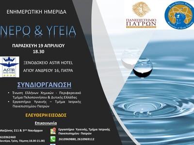 Τα υδατικά αποθέματα του νομού Αχαϊας - Ημερίδα για το νερό & την υγεία το απόγευμα