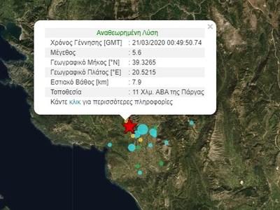 Είκοσι-δύο σεισμικές δονήσεις μέσα σε 10 ώρες στην Πάργα- Δείτε τι ένταση είχαν