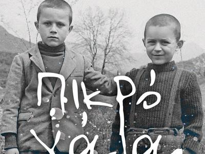 """Έρχεται στην Πάτρα ο Μένιος Σακελλαρόπουλος με το βιβλίο του """"Πικρό Γάλα"""""""