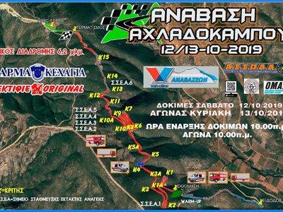 Επόμενος σταθμός η Ανάβαση Αχλαδόκαμπου
